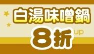 白湯味噌鍋↘8折up