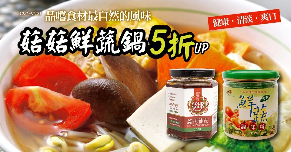 菇菇鮮蔬鍋↘5折up