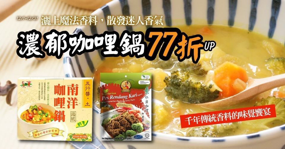 濃郁咖哩鍋↘77折up