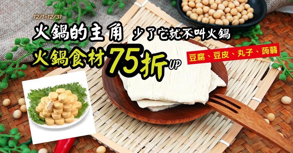 火鍋食材↘75折up