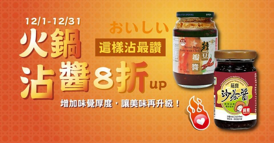 火鍋沾醬↘8折up