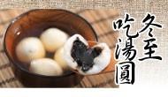 冬至幸福湯圓↘91折up