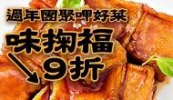 味掬福素年菜↘9折