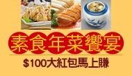 素食年菜饗宴