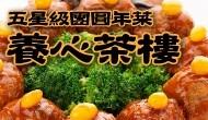【自取】養心茶樓五星級年菜