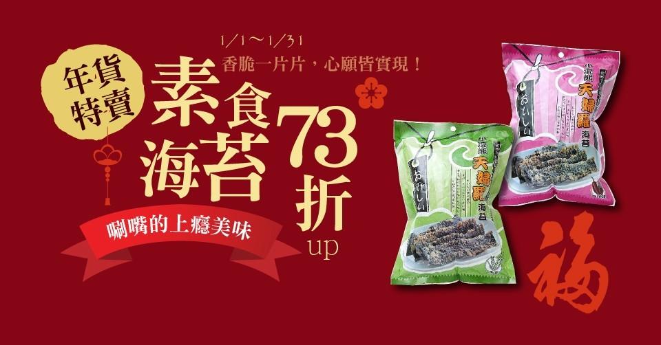 年貨素食海苔↘73折up