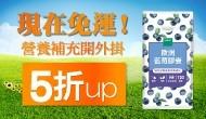 【免運】精選保健品↘5折up