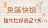 【免運】植物性保養品↘7折up