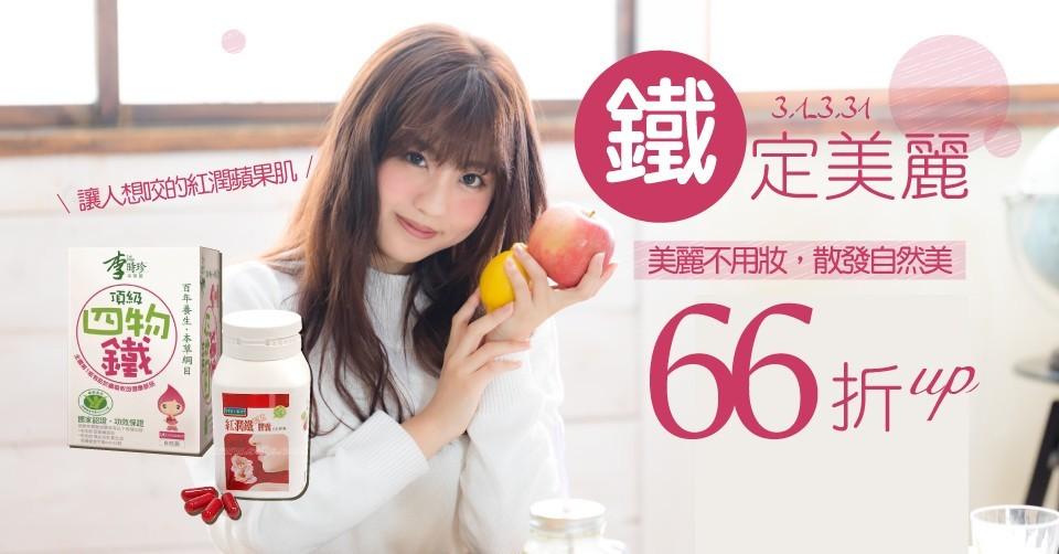 【鐵】鐵定美麗蘋果肌