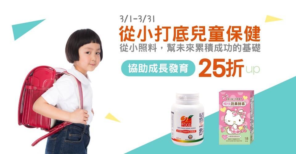 從小打底 兒童保健↘25折up