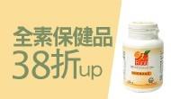 全素保健品↘38折up