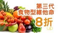 食物型保健品↘8折up
