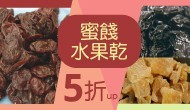 蜜餞水果乾5折up