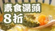 素食湯頭8折up