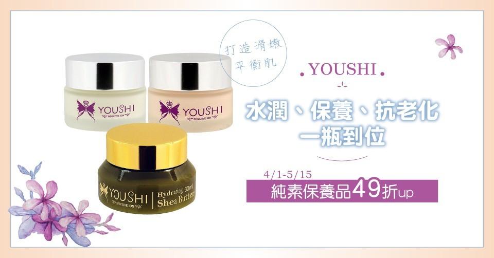YOUSHI 純素保養49折up