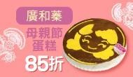 廣和蓁蛋糕85折