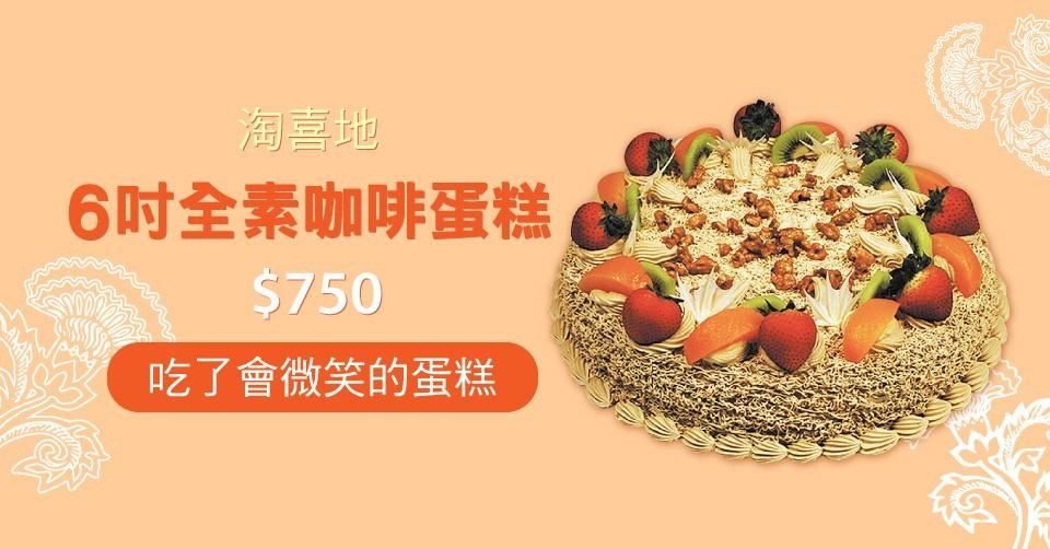 淘喜地素食蛋糕