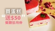 買瑪登布魯全素蛋糕 送$50餐廳折抵券