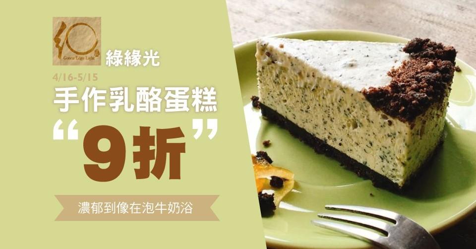 綠緣光乳酪蛋糕9折