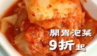 開胃泡菜&蘿蔔 9折起