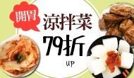 開胃涼拌菜9折up