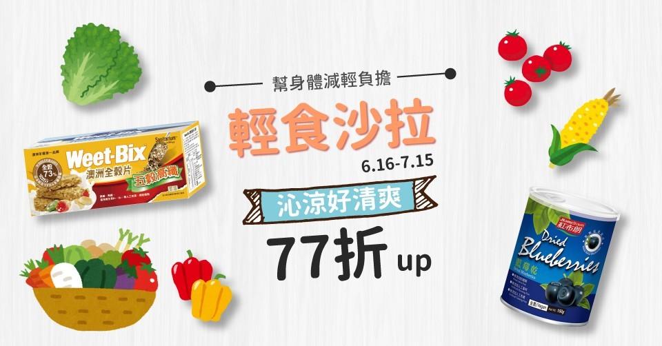 輕食沙拉77折up