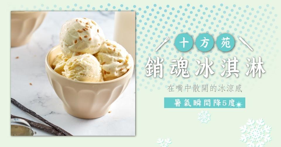 涼夏●夏日銷魂冰淇淋