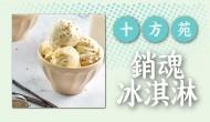 十方苑銷魂冰淇淋