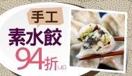 手工素水餃94折up