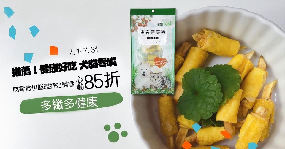 ★寵物市集★<br>犬貓零嘴嚴選85折