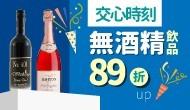 無酒精飲品89折up