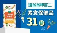 素食保健品31折up