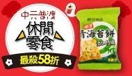 普渡✪休閒零食 最殺58折