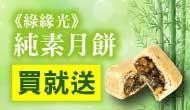中秋節★綠緣光 買月餅送鳳梨酥