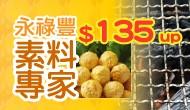 中秋節★永祿豐素料專家 $135up