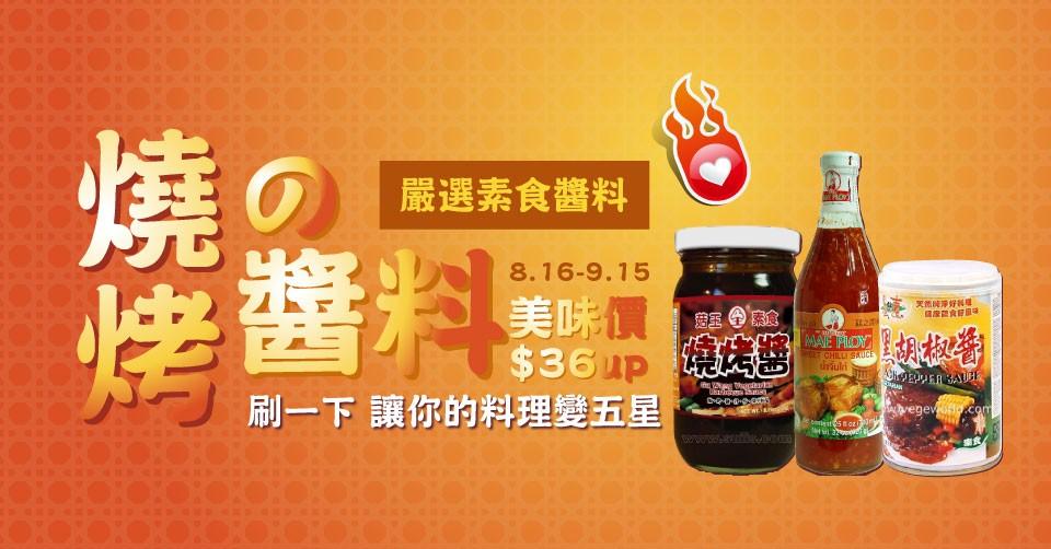 中秋節★燒烤醬料 美味價$52up