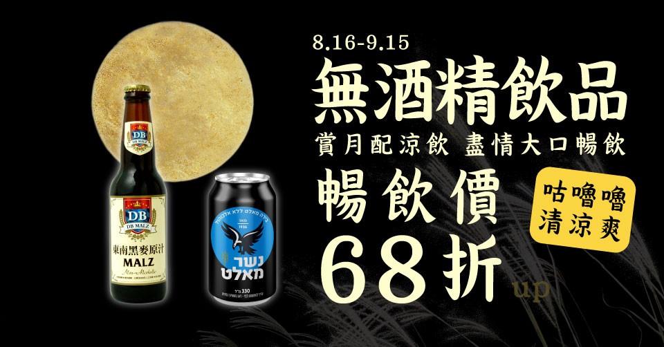 中秋節★無酒精飲品 暢飲價68折up