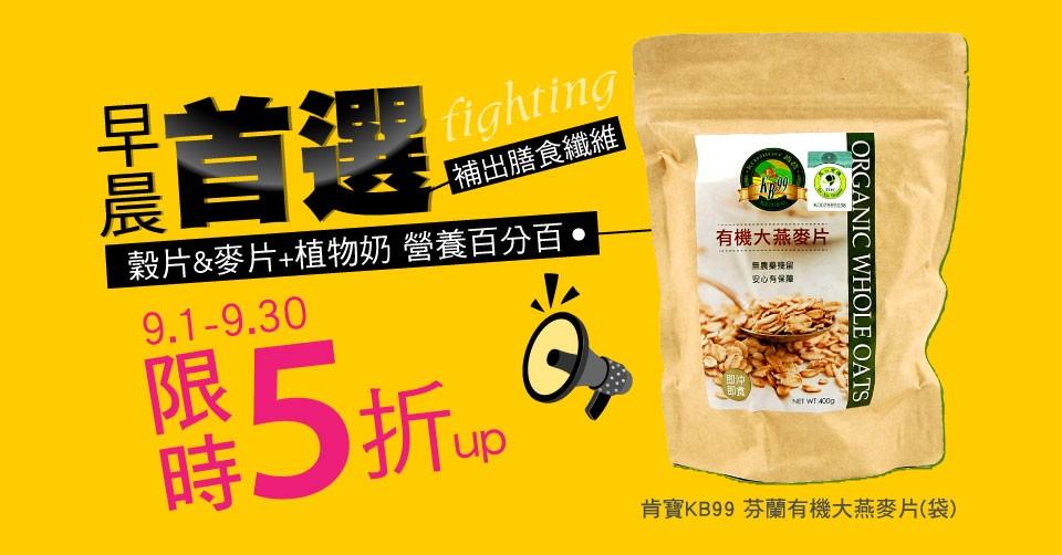 加油站❤早餐~穀片&麥片 5折up