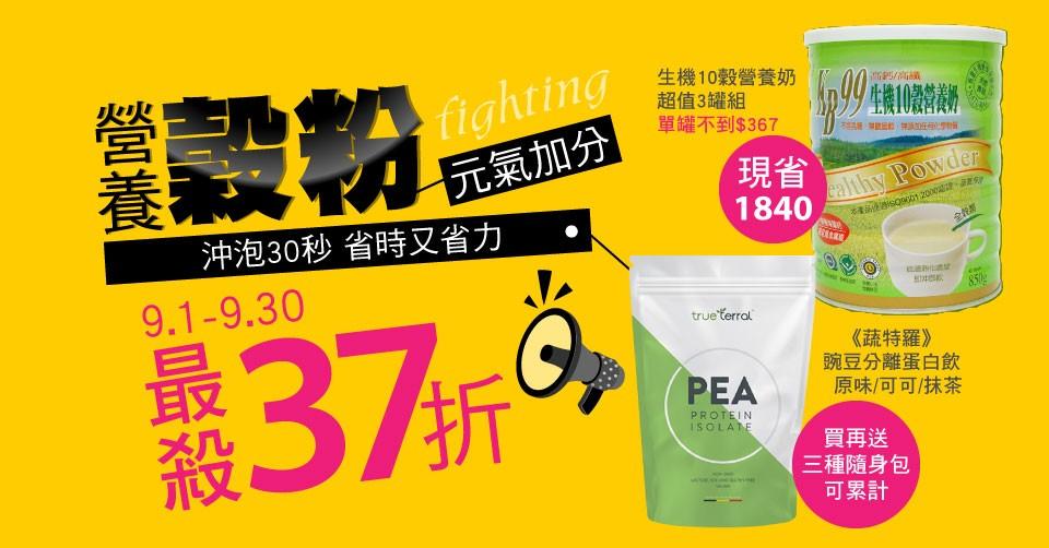 加油站❤早餐~營養穀粉 37折up