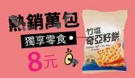 加油站❤午後時光~獨享餅乾 $6up