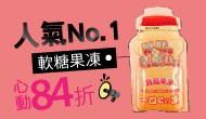 加油站❤午後時光~軟糖&果凍 84折up