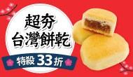 雙十★超夯台灣餅乾33折up