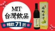 雙十★台灣飲品71折up
