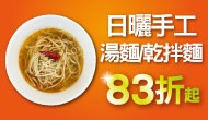 雙十★自然緣素湯麵83折up
