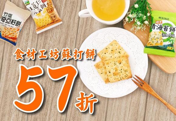 雙十★食材工坊蘇打餅58折
