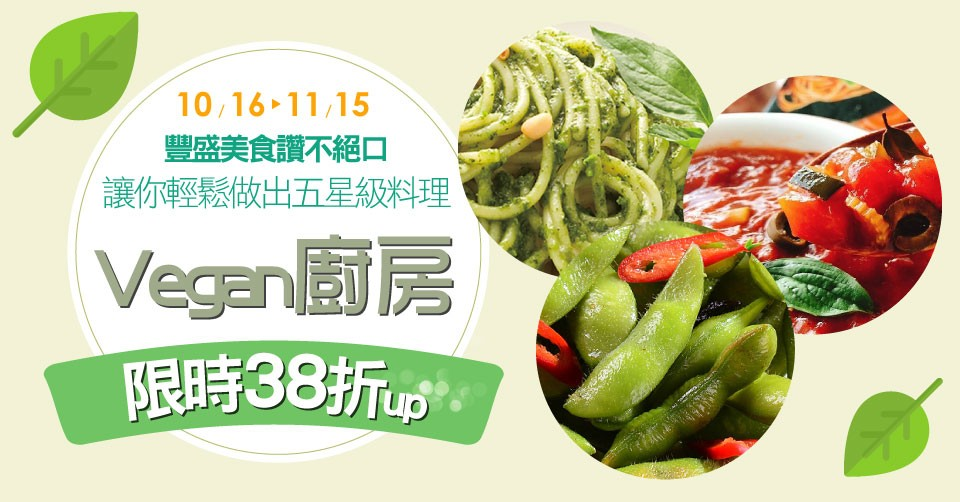Vegan❤廚房食材38折up