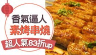 夜市★素烤串燒 超人氣83折up