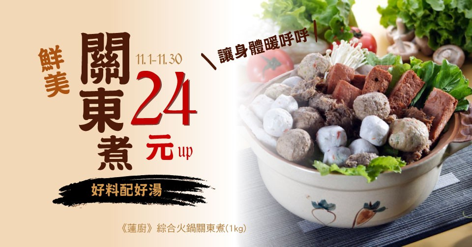 夜市★鮮美關東煮 最低$24up