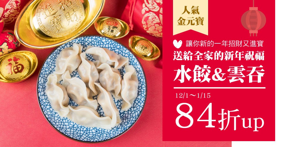 素食年菜★過年金元寶 水餃84折up