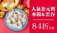 爆汁水餃 限時84折up
